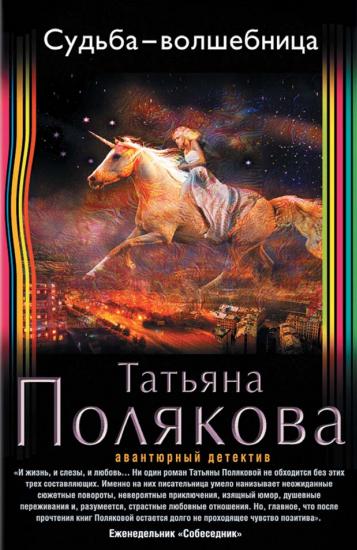 Судьба-волшебница. Татьяна Полякова