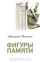 Пальшина Маргарита - Фигуры памяти