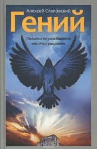 Алексей Слаповский - Гений