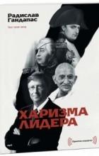 Радислав Гандапас - Харизма лидера (аудиокнига MP3).