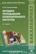 Наталья Сокольникова - Методика преподавания изобразительного искусства. Учебник