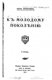 Петр Кропоткин - К молодому поколению