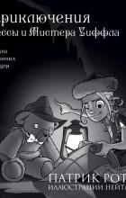 Патрик Ротфусс - Приключения Принцессы и Мистера Уиффла. Тьма Глубинных Пещер