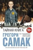 Грегори Самак - Тайная книга