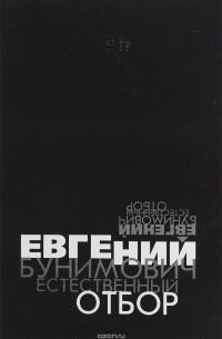 Евгений Бунимович - Естественный отбор