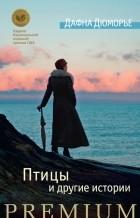 Дафна Дюморье - Птицы и другие истории (сборник)