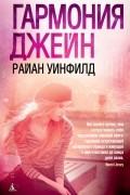 Райан Уинфилд - Гармония Джейн
