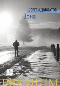 Сергей Довлатов - Зона