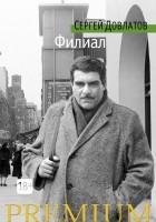 Сергей Довлатов - Филиал. Записки ведущего