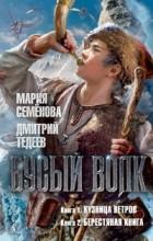 Мария Семенова - Бусый Волк (сборник)