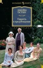 Джейн Остин - Чувство и чувствительность. Гордость и предубеждение. Эмма (сборник)