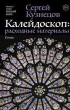 Сергей Кузнецов - Калейдоскоп. Расходные материалы