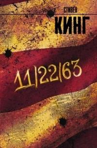 Стивен Кинг — 11/22/63