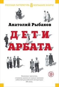 Анатолий Рыбаков - Дети Арбата. Страх. Прах и пепел (сборник)