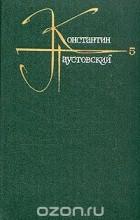 Константин Паустовский - Константин Паустовский. Собрание сочинений в девяти томах. Том 5