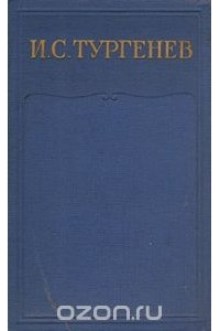 Иван Тургенев - И. С. Тургенев. Собрание сочинений в 15 томах. Том 9