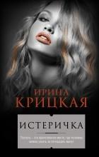 Крицкая И.Л. - Истеричка