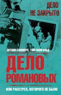 Entoni_Sammers_Tom_Mangold__Delo_Romanov