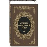без автора — Архиерей синодальной эпохи. Воспоминания и письма архиепископа Никанора (Бровковича)