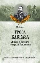 А. В. Венков - Гроза Кавказа. Жизнь и подвиги генерала Бакланова