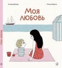 Астрид Деборд - Моя любовь