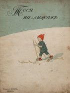 Эльсе Бесков - Тося на лыжах