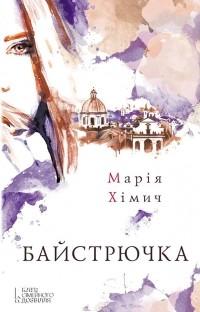 Марія Хімич - Байстрючка