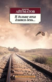 Чингиз Айтматов - И дольше века длится день... (сборник)