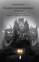 Антология - Сказки о воображаемых чудесах (сборник)