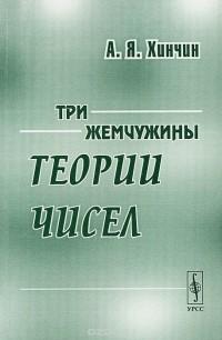 Александр Хинчин - Три жемчужины теории чисел