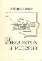 Андрей Иконников — Архитектура и история