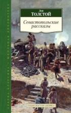 Лев Толстой - Севастопольские рассказы (сборник)
