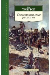 Сочинение a к толстой севастопольские рассказы анализ