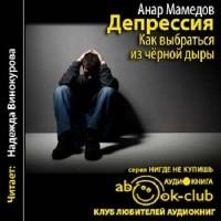Искать Анар Мамедов - Депрессия. Как выбраться из черной дыры.