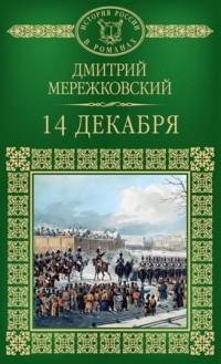 Дмитрий Мережковский - 14 декабря