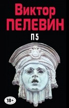 Виктор Пелевин - П5 (сборник)