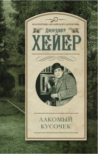 Джорджетт Хейер - Лакомый кусочек
