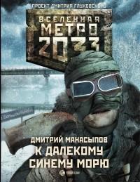 Дмитрий Манасыпов - Метро 2033: К далекому синему морю