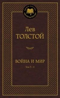 Лев Толстой - Война и мир. Том 3-4