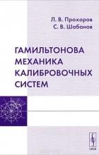 - Гамильтонова механика калибровочных систем