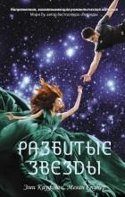 Эми Кауфман, Меган Спунер - Разбитые звезды