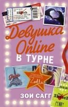 Зои Сагг - Девушка Online: в турне