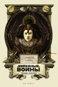 Ян Дошер - Звёздные войны Уильяма Шекспира. Эпизод I: Скрытая угроза