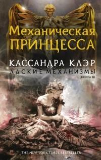 Кассандра Клэр — Адские механизмы. Книга III. Механическая принцесса