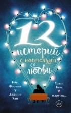 - 12 историй о настоящей любви (сборник)