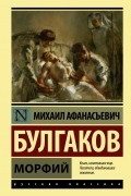 Михаил Булгаков - Записки на манжетах. Записки юного врача. Морфий