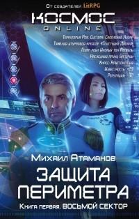 Михаил Атаманов - Защита Периметра. Восьмой сектор