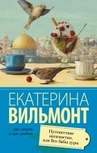 Екатерина Вильмонт - Путешествие оптимистки, или все бабы дуры