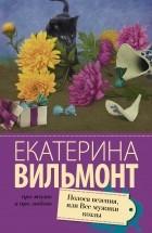 Екатерина Вильмонт — Полоса везения, или все мужики козлы