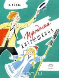 Нисон Ходза - Проделки Хитрюшкина